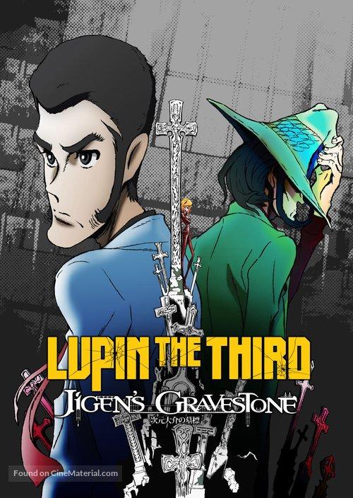 Lupin the IIIrd: Jigen Daisuke no Bohyo - Movie Cover