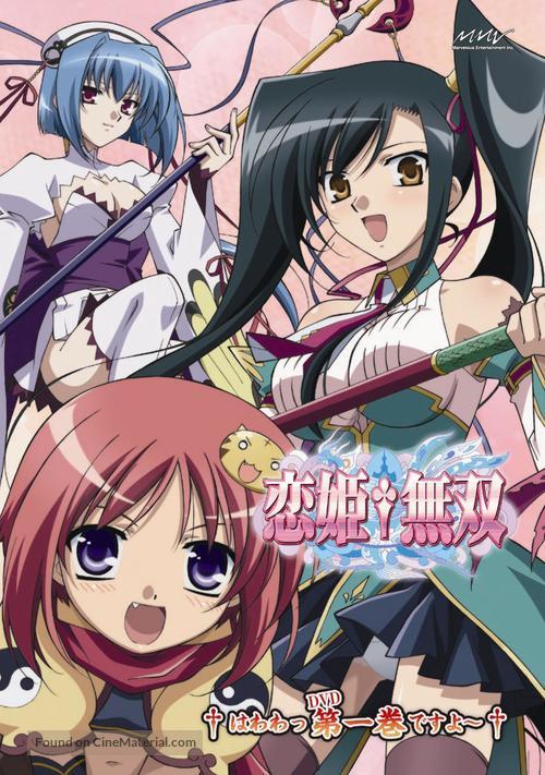 """""""Koihime musô"""" - Japanese DVD movie cover"""