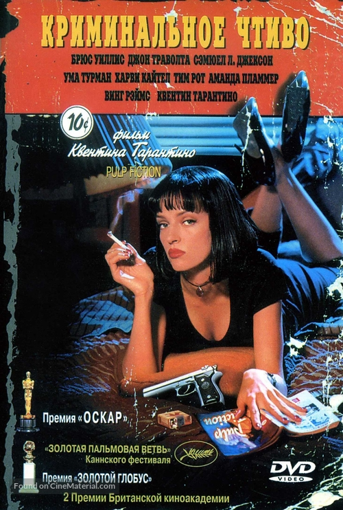 Pulp Fiction - Russian DVD movie cover