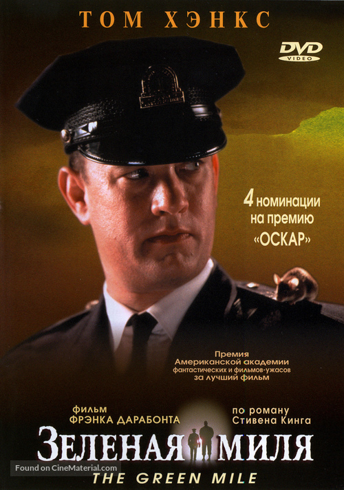 The Green Mile 1999 Russian Movie Cover