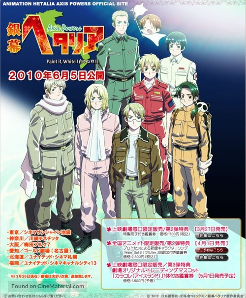 """Hetalia: Axis Powers"" - Japanese Movie Poster"