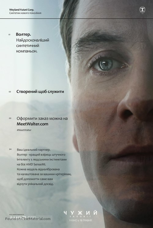 Alien: Covenant - Ukrainian Movie Poster