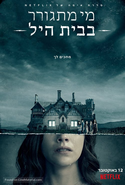 """""""The Haunting of Hill House"""" - Israeli Movie Poster"""