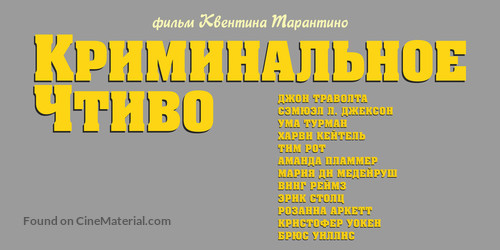 Pulp Fiction - Russian Logo