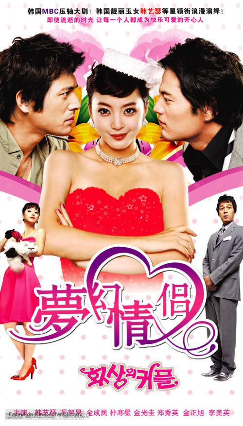 """Hwansangui keopeul"" - Chinese Movie Poster"