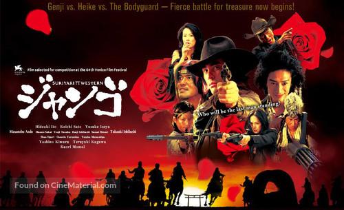 Sukiyaki Western Django - Movie Poster