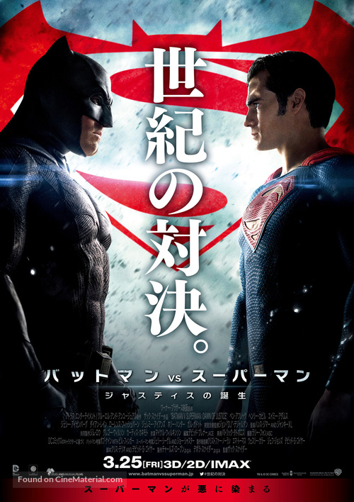 Batman v Superman: Dawn of Justice - Japanese Movie Poster