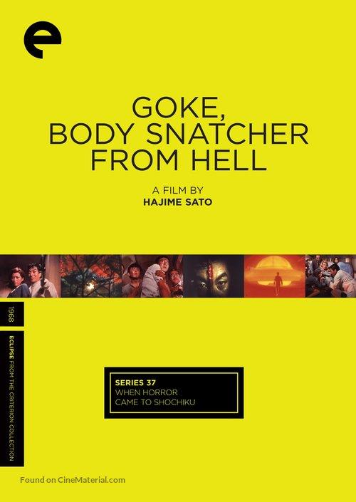 Kyuketsuki Gokemidoro - DVD cover