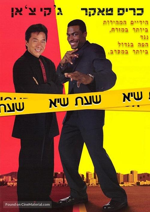 Rush Hour - Israeli Movie Poster