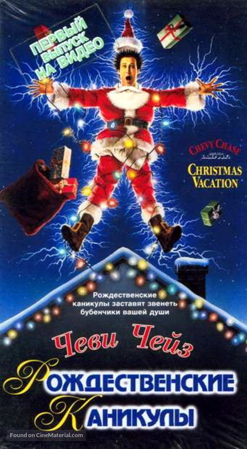 Christmas Vacation - Russian VHS movie cover