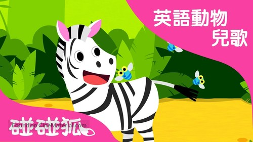 """Pinkfong! Animal Songs"" - Chinese Video on demand movie cover"