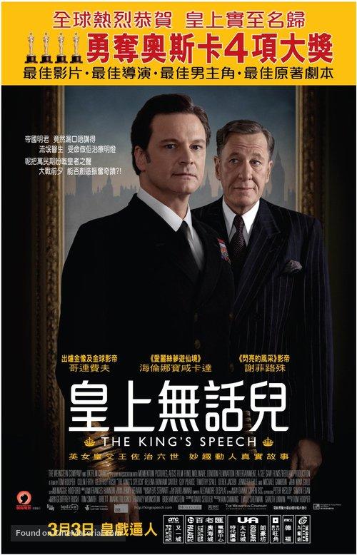 The King's Speech - Hong Kong Movie Poster