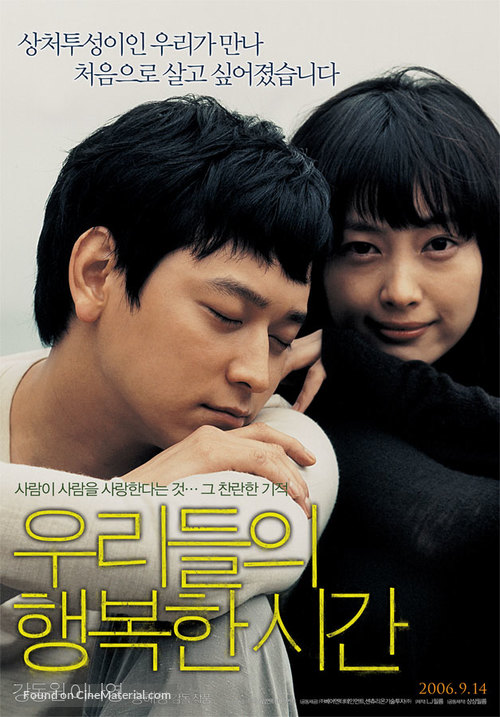 Urideul-ui haengbok-han shigan - South Korean Movie Poster