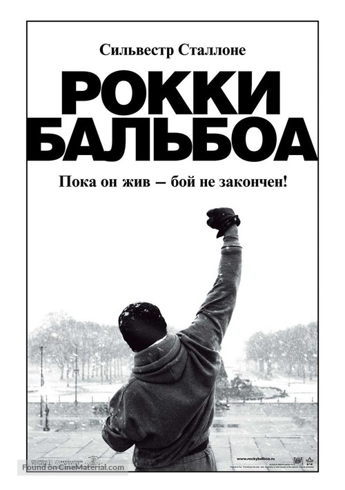Rocky Balboa - Russian Movie Poster