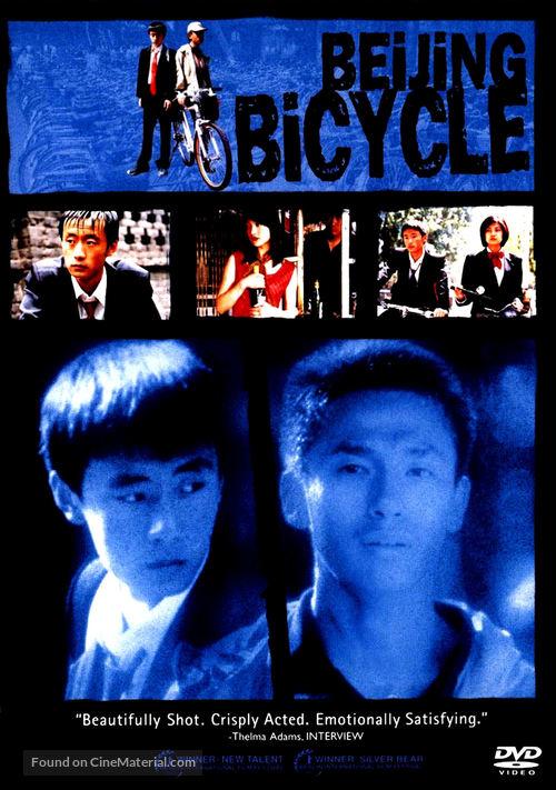 Shiqi sui de dan che - DVD movie cover