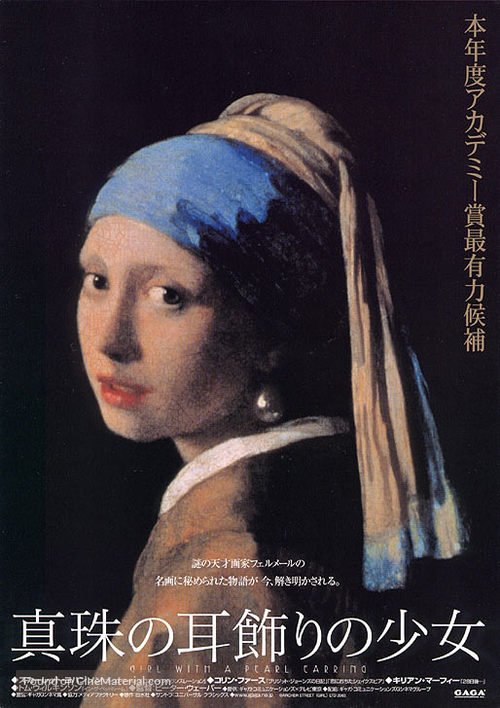 Girl with a Pearl Earring - Japanese Movie Poster