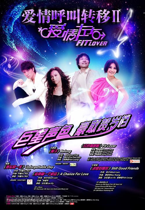 Ai qing hu jiao zhuan yi II: Ai qing zuo you - Chinese Movie Poster