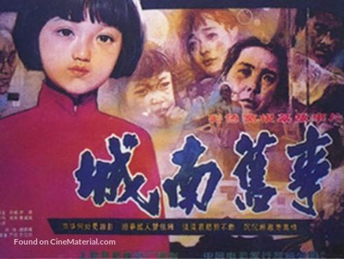 Cheng nan jiu shi - Chinese Movie Poster