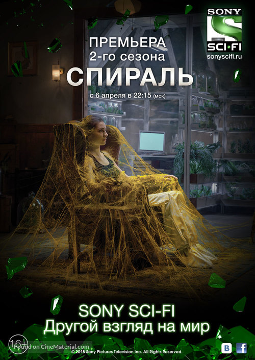 """""""Helix"""" - Russian Movie Poster"""