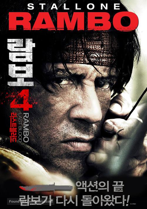 Rambo - South Korean Movie Poster