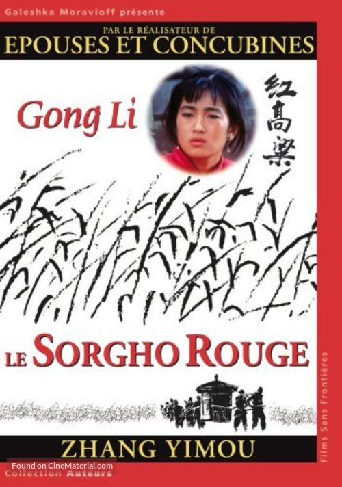Hong gao liang - French Movie Cover