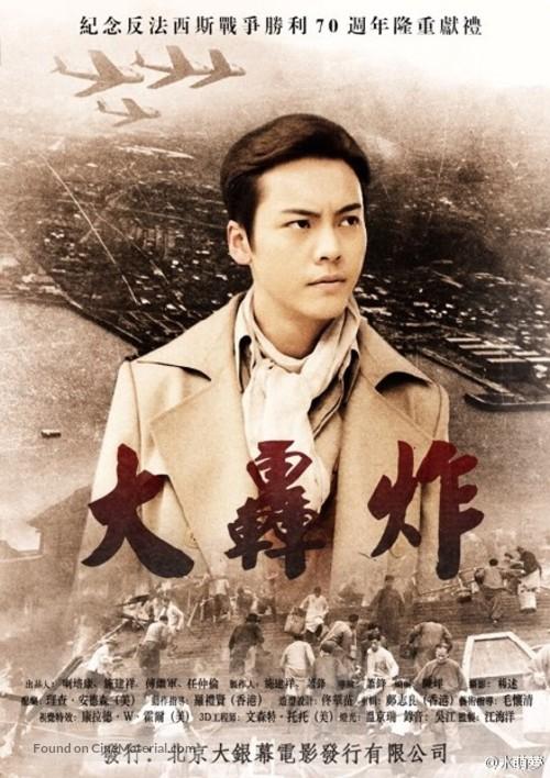 Air Strike - Chinese Movie Poster