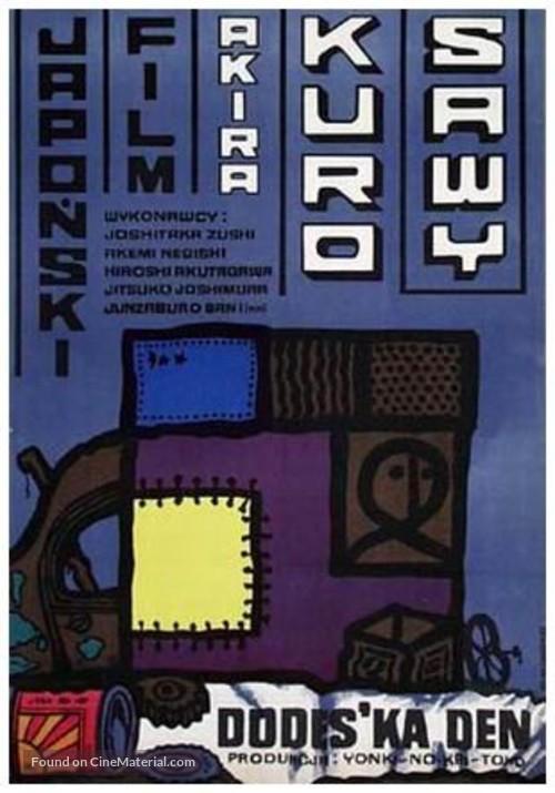 Dô desu ka den - Polish Movie Poster