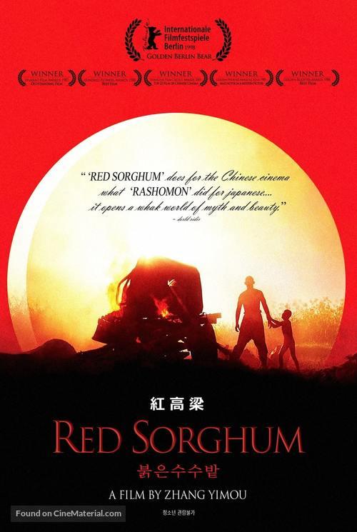Hong gao liang - Movie Poster
