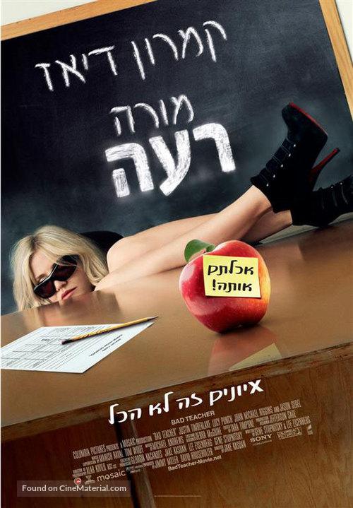 Bad Teacher - Israeli Movie Poster