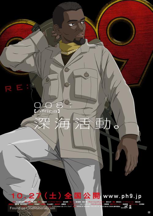 009 Re: Cyborg - Japanese Movie Poster