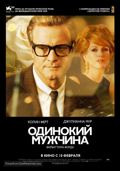 A Single Man - Russian Advance movie poster