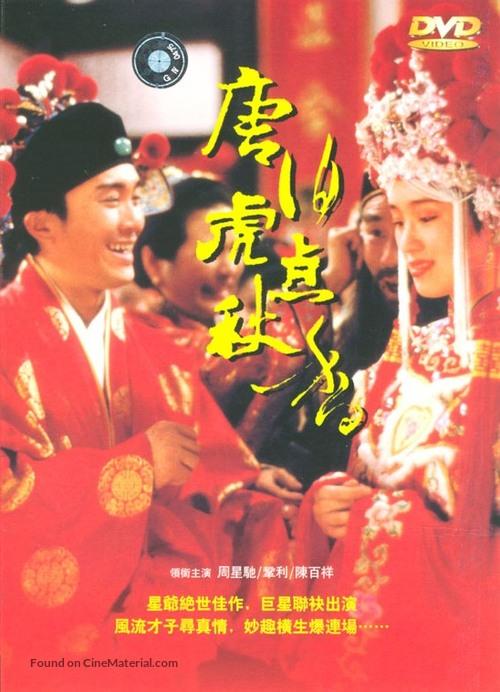 Tang Bohu dian Qiuxiang - Chinese DVD movie cover