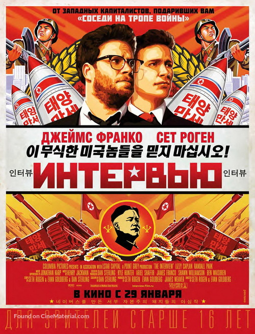 The Interview - Russian Movie Poster