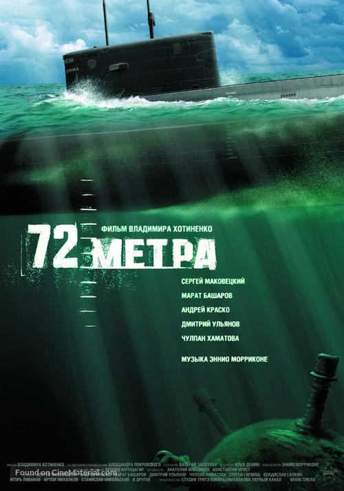 72 Meters - Russian Movie Poster