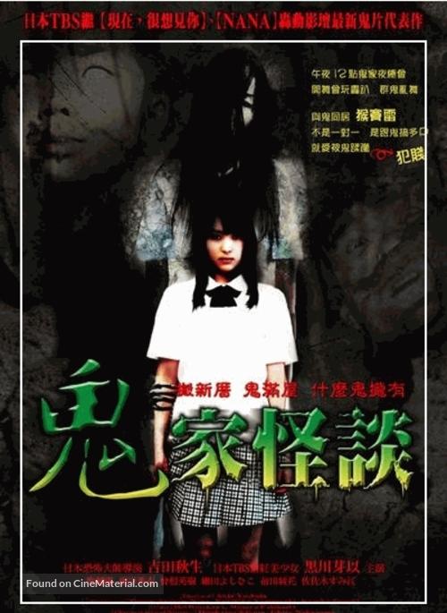 Kaidan shin mimibukuro: Gekijô-ban - Yûrei manshon - Chinese Movie Cover