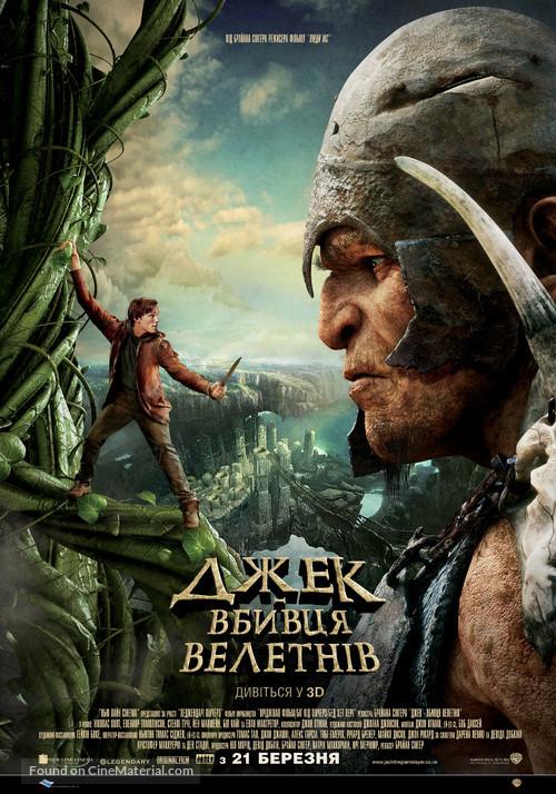 Jack the Giant Slayer - Ukrainian Movie Poster