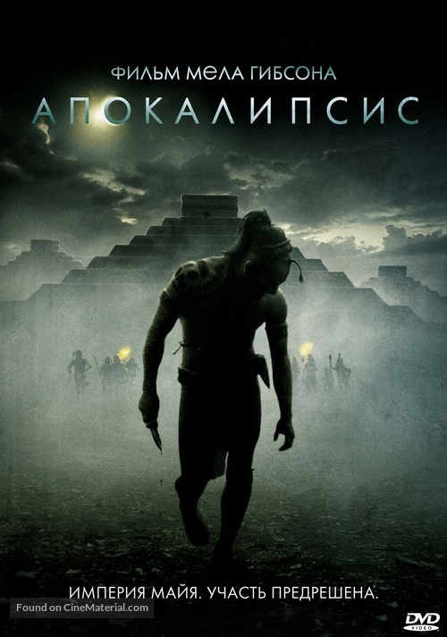 Apocalypto - Russian Movie Cover