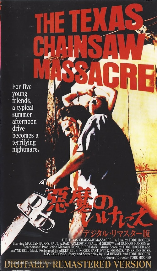 The Texas Chain Saw Massacre - Japanese VHS movie cover