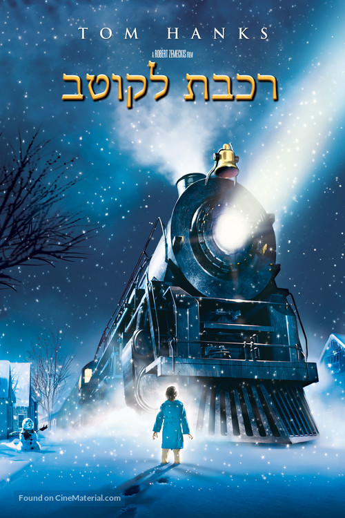 The Polar Express - Israeli Movie Cover