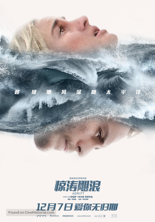 Adrift - Chinese Movie Poster