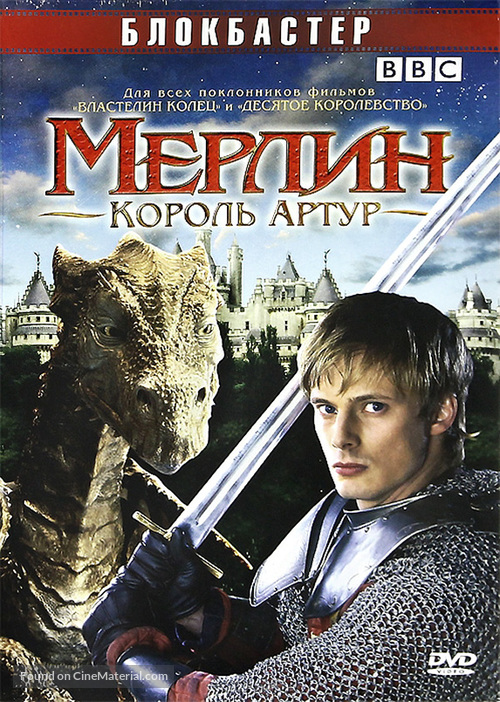 """""""Merlin"""" - Russian DVD movie cover"""
