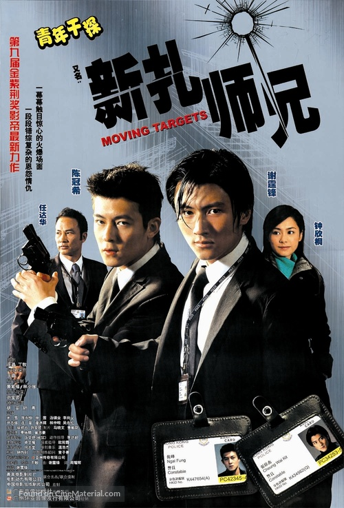 Moving Targets Hong Kong Movie Poster