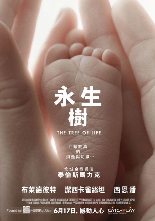 The Tree of Life - Taiwanese Movie Poster