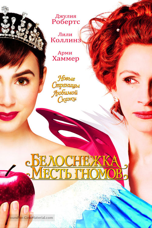 Mirror Mirror - Russian Movie Cover
