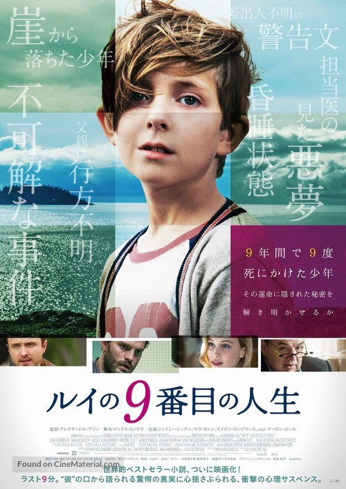 The 9th Life of Louis Drax - Japanese Movie Poster