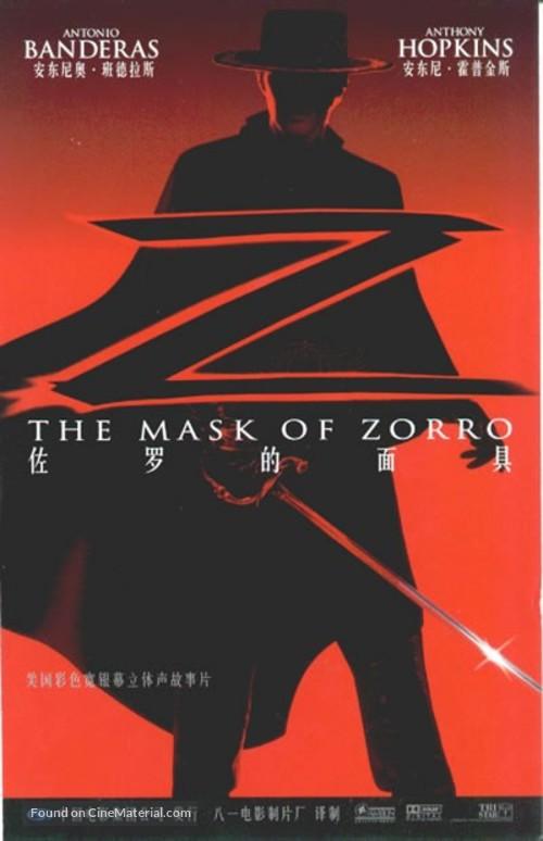 The Mask Of Zorro - Chinese Movie Poster