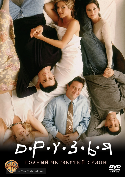 """""""Friends"""" - Russian DVD movie cover"""