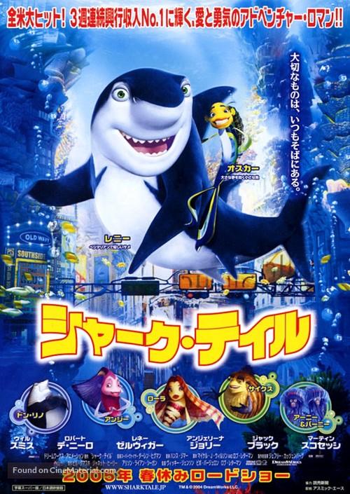 Shark Tale 2004 Japanese Movie Poster