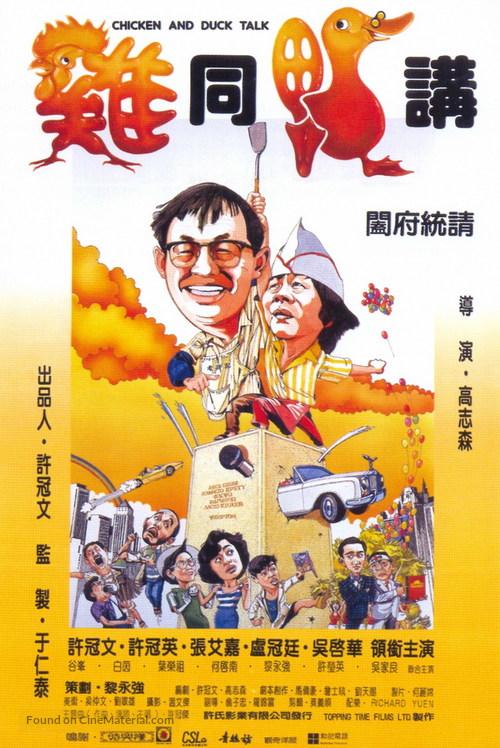 Gai tung aap gong - Hong Kong Movie Poster