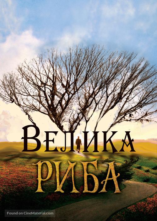 Big Fish - Ukrainian Movie Cover